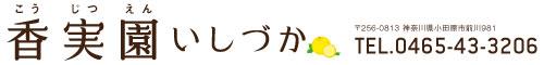 小田原【香実園 いしづか】湘南ゴールド・下中たまねぎ販売