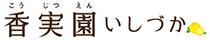 小田原 【香実園】 湘南ゴールド・下中たまねぎ販売