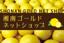 湘南ゴールド ネットショップ
